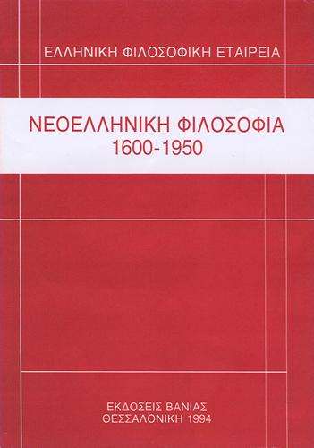 Νεοελληνική φιλοσοφία 1600-1950
