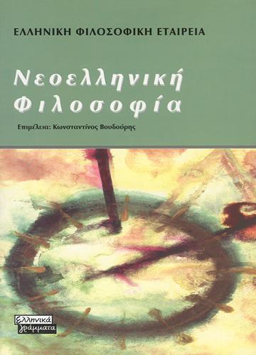 Νεοελληνική Φιλοσοφία