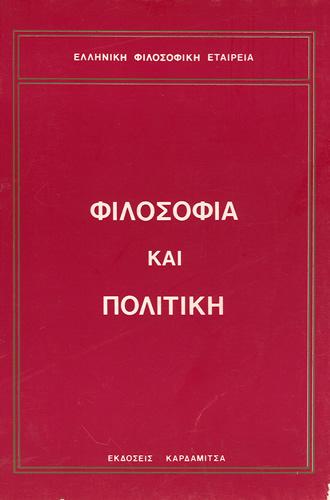 Φιλοσοφία και πολιτική